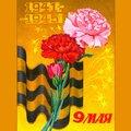 День победы | Виртуальные открытки