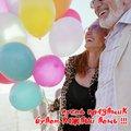 День пожилых людей | Виртуальные открытки